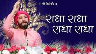 Radha Radha Bhajan   Radha Radha Radha Naam Bhajan   Shri Radha Krishan Bhajan