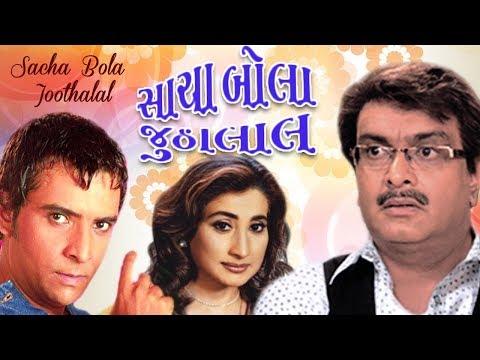 Sacha Bola Joothalal  Superhit Comedy Gujarati Natak  Siddharth Randeria  Vipul Vithlani  Sejal