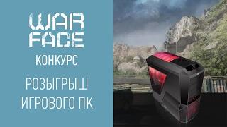 Warface: розыгрыш мощного ПК от HyperPC