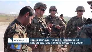 Емисия новини – 08.00ч. 14.01.2019