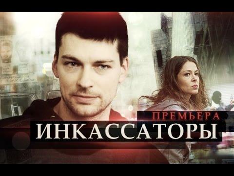 Инкассаторы (1 сезон)