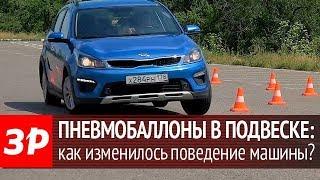 Kia Rio X-Line 2017 с пневмобаллонами // За рулем