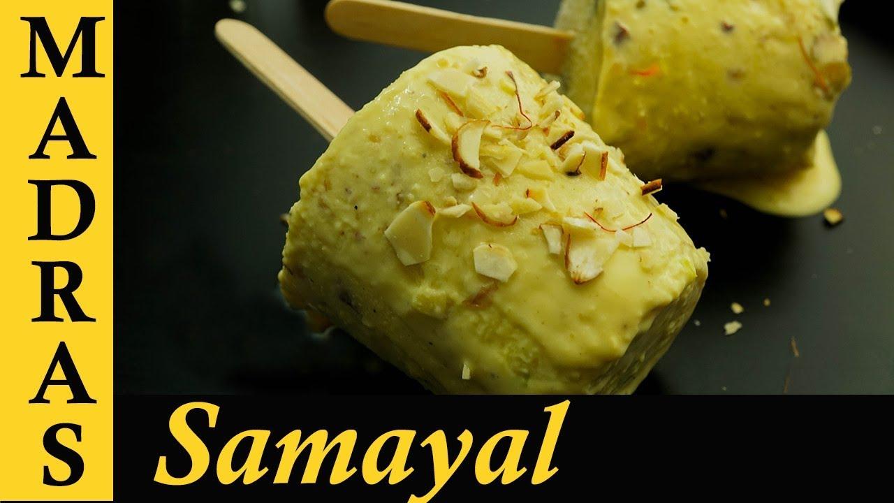 Download Kulfi Recipe in Tamil | Badam Pista Kulfi & Mango Kulfi Recipe in Tamil | Kulfi Ice cream Recipe