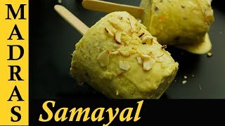Kulfi Recipe in Tamil  Badam Pista Kulfi &amp Mango Kulfi Recipe in Tamil  Kulfi Ice cream Recipe