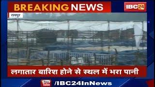 Raipur Latest News: Bhupesh Baghel के CM पद के लिए शपथ ग्रहण समारोह में बदला स्थल