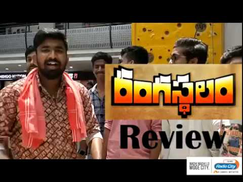 Rangasthalam Real Review | Ram Charan | Samantha| Sukumar | Radio City Hyderabad