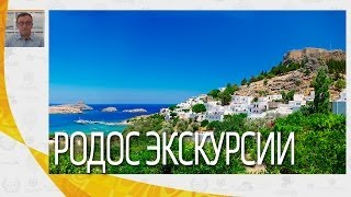 Родос, остров Родос - экскурсии | Вебинары по Греции | Mouzenidis Travel(Сайт:http://www.mouzenidis-travel.ru/resort/rhodes-greece «Музенидис Трэвел» предлагает вам познакомиться с экскурсионными возмож..., 2014-06-10T12:18:17.000Z)