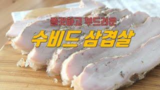 수비드 통삼겹살 구이!!