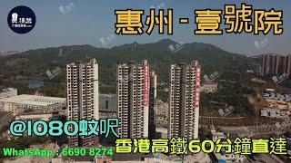 壹號院_惠州 @1080蚊呎 香港高鐵60分鐘直達 香港銀行按揭(實景航拍) 2021