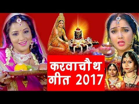 Karwa Chauth Special Song 2017 || Video Jukebox || Superhit Songs Collection 2017 New