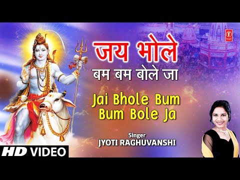 जय-भोले-बम-बम-बोले-jai-bhole-bum-bum-bole-i-new-kanwar-bhajan-i-jyoti-raghuvanshi-i-hd-video-song