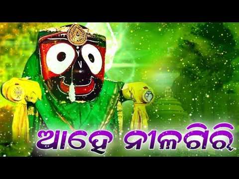 ଆହେ ନୀଳଗିରି    Aahe Nila Giri  (Heart Touching Odia Jagannatha Bhajan)