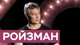 Евгений Ройзман: прослушки, оппозиция и отставка с поста мэра  / «На троих»