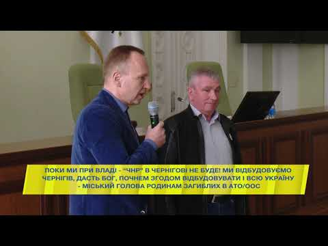 Vladislav Atroshenko: Поки ми при владі - ніякого сепаратизму та всяких «ЧНР» у Чернігові не буде!