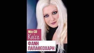 Derti 98,6  kai Senses radio.gr/ Φανή Παπαθεοχάρη