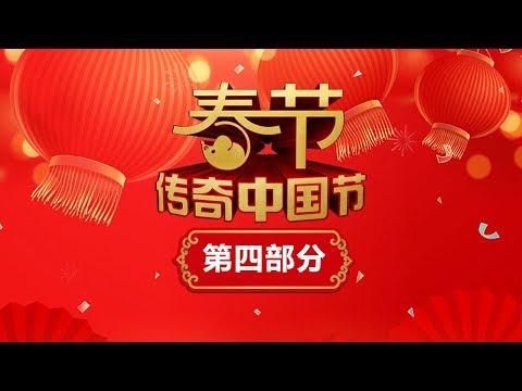 《传奇中国节春节》4\/
