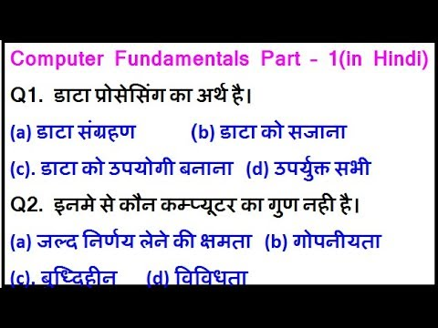 Basic computer fundamental question computer objective question in hindi  computer mcq quiz in hindi