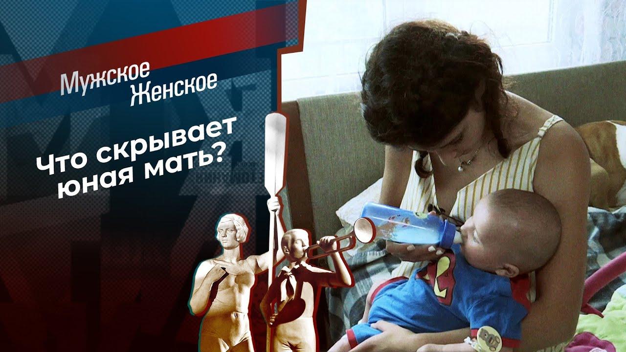 Запретная любовь. Мужское / Женское. Выпуск от 07.09.2020