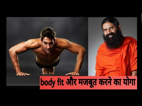 yoga for full body fitness   baba ramdev