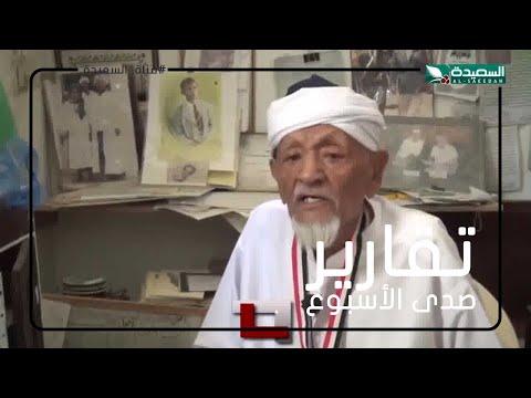 جعفر السقاف.. المؤرخ الحضرمي تاريخ حافل بالعطاء ولايزال