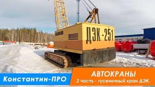 Константин-ПРО автокраны. 2 часть - гусеничный кран ДЭК.