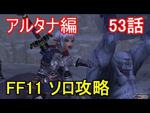 FF11 アルタナ編 53話 アルタナの神兵 クエスト「不慮の援軍」