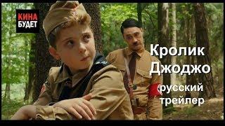 Кролик Джоджо (Jojo Rabbit) 2019 Русский трейлер КИНА БУДЕТ