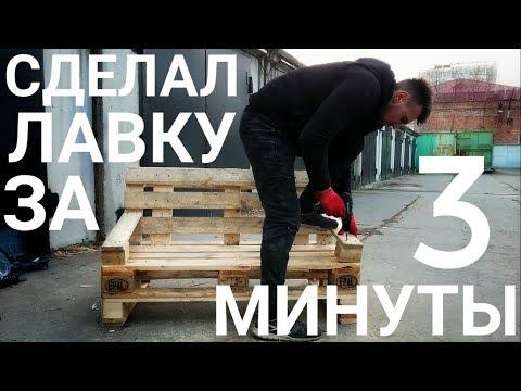 Как сделать диван из паллетов