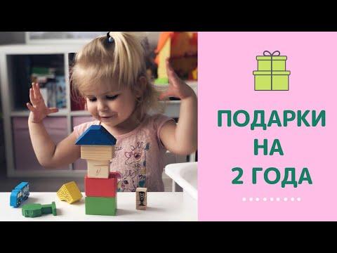 Подарки на 2 года / Что подарить девочке? / Как создать Wishlist