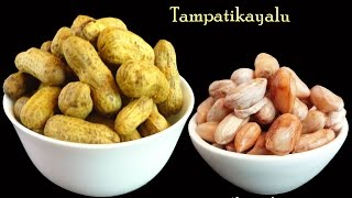 Saltwater Boiled Groundnuts -  Tampatikaayalu - Indian Cooking Andhra Vantalu