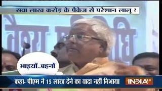 Lalu Prasad Yadav Mocks PM Modi in Bihar - India TV