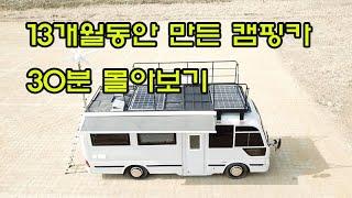13개월동안 만든 캠핑카 작업영상 30분 몰아보기 #카운티캠핑카 #자작캠핑카 #차박여행 #rv diy #camping car