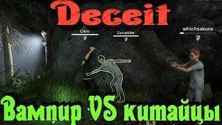 Deceit - Вампир VS РУССКИЕ