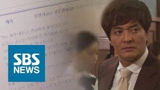 '제자 성추행 의혹' 조민기 조사 착수…28일 자로 면직 / SBS