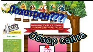 New Birds: Обзор сайта. Вся правда о нем. Лохотрон или нет?