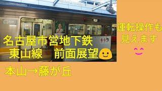 名古屋市営地下鉄東山線 本山→藤が丘