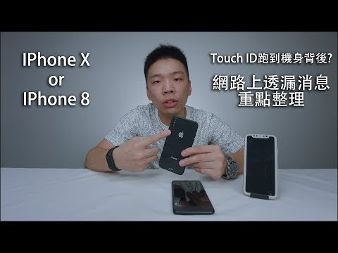 【Techris】IPhone X or IPhone 8 ? Apple發表會前快速重點整理 !!