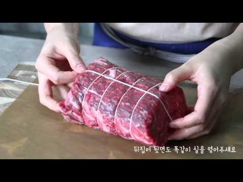 food recipe | 로스트 비프 ROAST BEEF | la cuisine 라�
