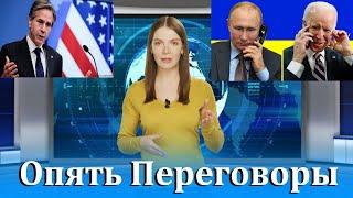 Блинкен посетит Украину, встреча Зеленского и Байдена, а так-же телефонный разговор Байдена и Путина