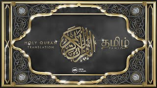 The Holy Quran | Part - 15 | Translation | Tamil