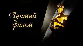 Оскар 2017: Лучший фильм