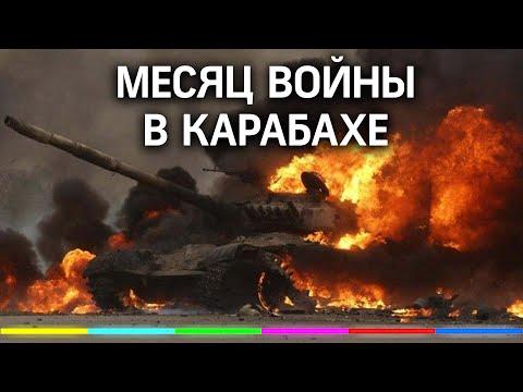 Месяц войны в Нагорном Карабахе. Итоги и прогнозы
