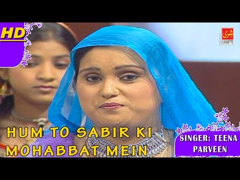 Hum To Sabir Ki Mohabbat Mein | Teena Parveen | Kaliyar Sharif Dargah Qawwali Song | 2016 | Full HD