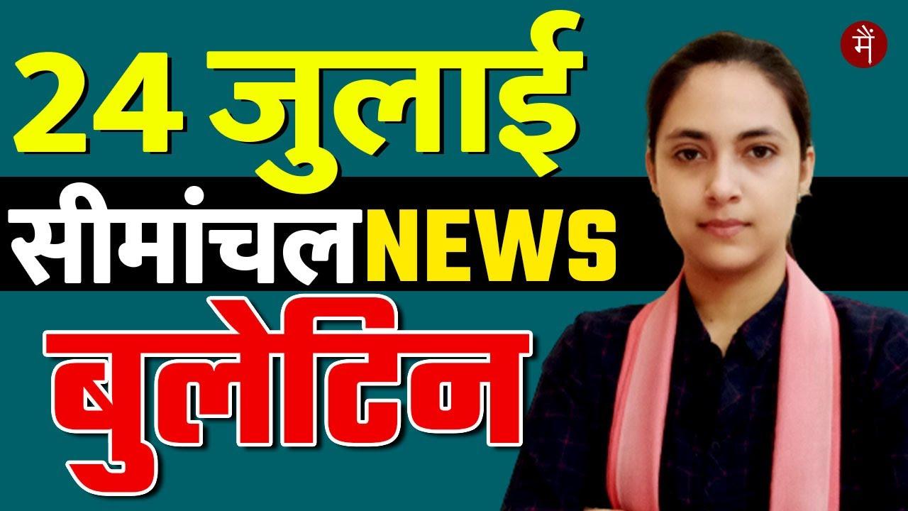 24 जुलाई सीमांचल बुलेटिन, Seemanchal News, Purnia News, Kishanganj News, Araria News, Islampur News