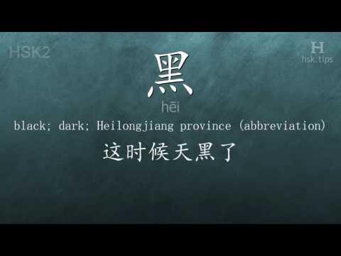 Chinese HSK 2 Vocabulary 黑 (hēi), Ex.1, Www.hsk.tips