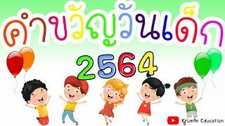 คำขวัญวันเด็ก 2564   วันเด็ก   วันเด็กแห่งชาติ