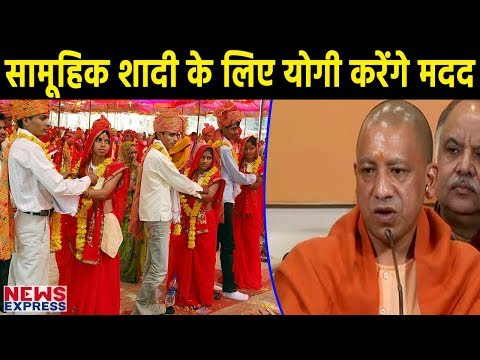 group marriage पर UP Government कर रही है Help, जल्द होगा Benefit