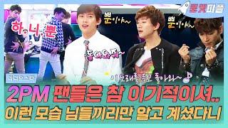 【로켓피플】 2PM 팬들은 참 이기적이십니다.. 투피엠! 결국 우리는 하.니.뿐! 2PM 노래를 듣고 돌아올…