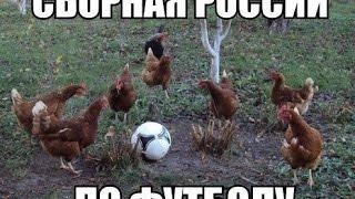 Сборная России по футболу! ПРИКОЛЫ! Вы такого еще НЕ ВИДЕЛИ