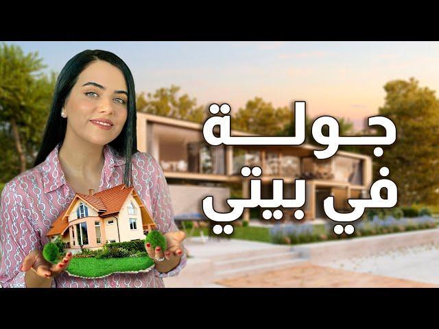 جولة في بيتي في دبي 😍🏡